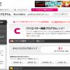 クリエイター奨励プログラムは1再生=約0.3円!金額だけならYouTube以上